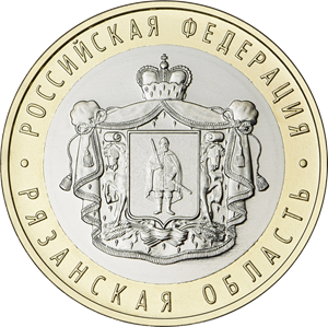 Рязанская область. Россия 10 рублей, 2020 год.
