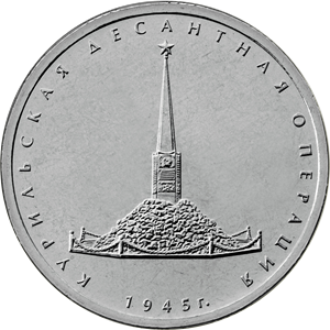 Курильская десантная операция 5 рублей монет 2020 года