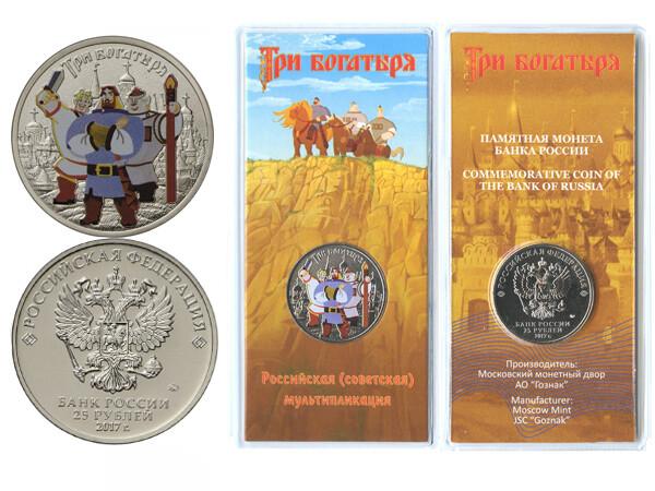 Цветная монета 25 рублей 2017 год