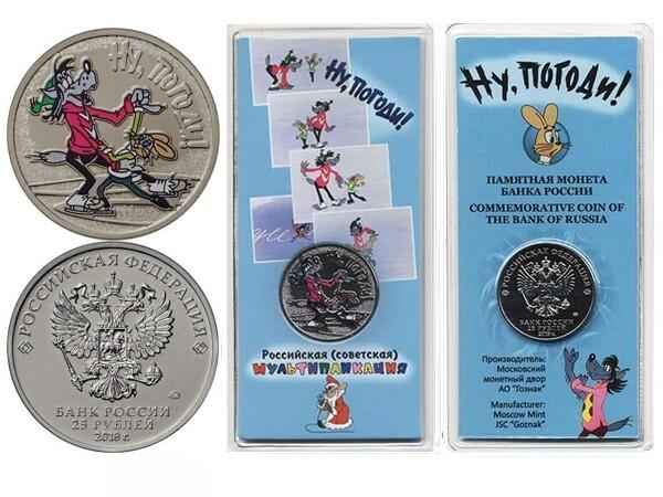 Цветная монета 25 рублей 2018 год