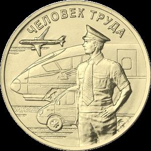 10 рублей Транспортник серия Человек Труда 2020г.