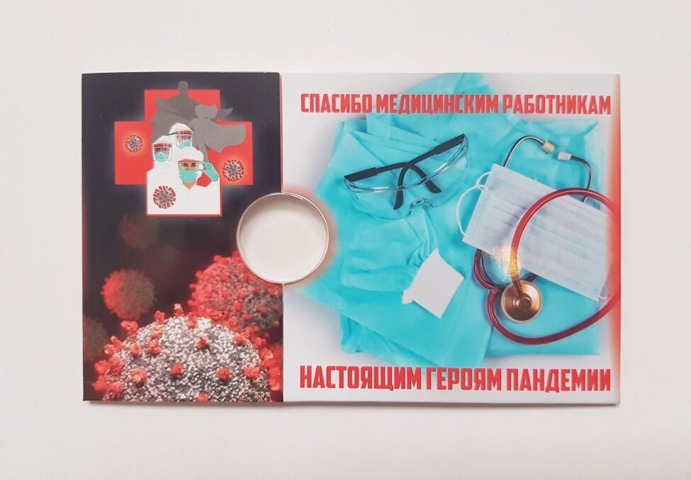 Нумизматическая открытка Спасибо медицинским работникам