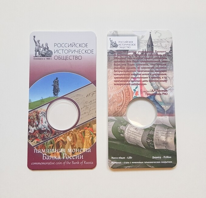 Миниоткрытка для монеты 5 рублей РИО (блистер)
