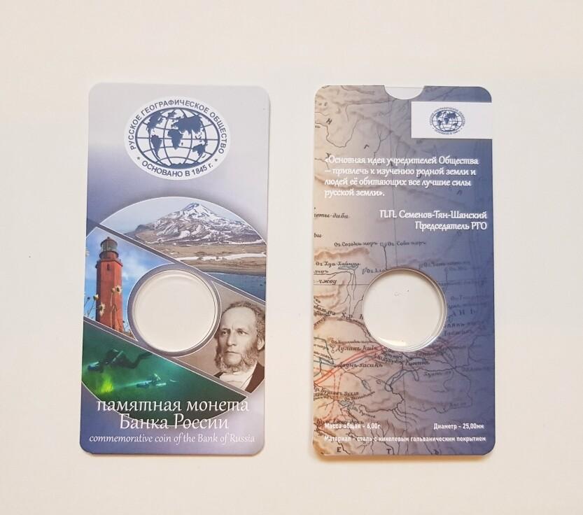 Миниоткрытка для монеты 5 рублей РГО (блистер)