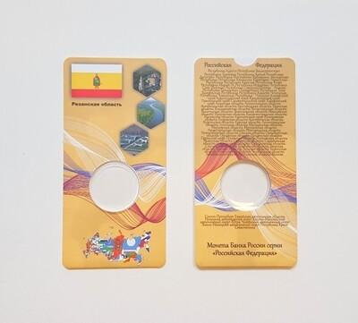Миниоткрытка для монеты 10 рублей Рязанская обл. (блистер)