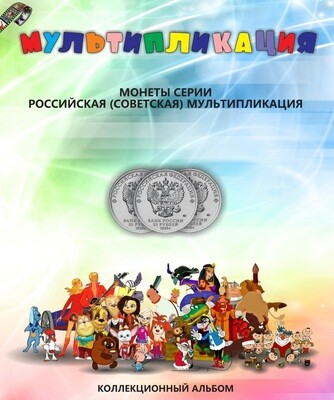 Альбом для монет серии «Российская (Советская) мультипликация»