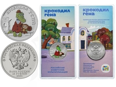 Цветная монета 25 рублей 2020 год