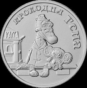 25 рублей серия Мультфильм Крокодил Гена