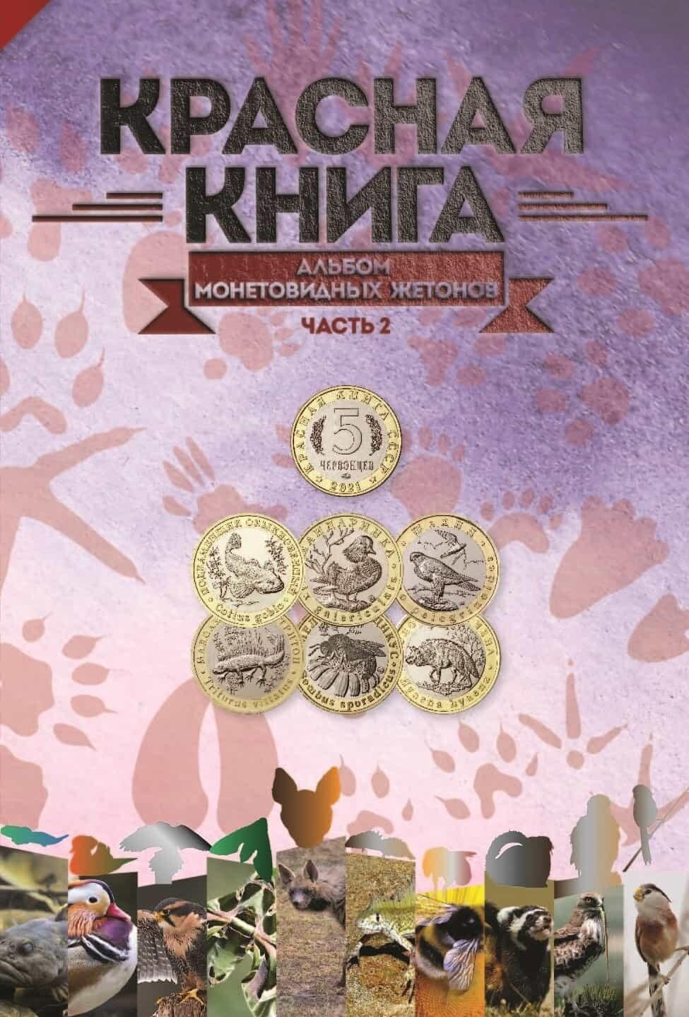 Капсульный альбом для монетовидных жетонов серии Красная книга 2 часть