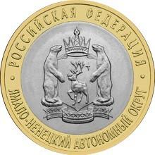 Ямало-Ненецкий автономный округ. Россия 10 рублей, 2010 год.