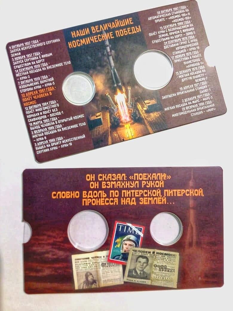 Монетная открытка 2021г. Космос