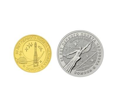 Комплект монет посвященный первому полету человека в Космос (2-е монеты ЦБ РФ)