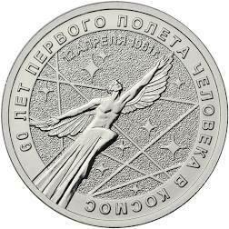 25 рублей Космос 2021г. «Памятная монета, посвященная 60-летию первого полета человека в Космос»