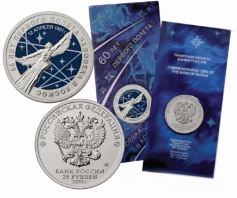 25 рублей Космос Цветная 2021г. «Памятная монета, посвященная 60-летию первого полета человека в Космос»