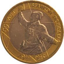 UNC 55-я годовщина Победы в Великой Отечественной войне 1941-1945 гг