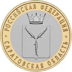 Саратовская область. Россия 10 рублей, 2014 год.