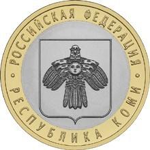 Республика Коми СПМД. Россия 10 рублей, 2009 год.