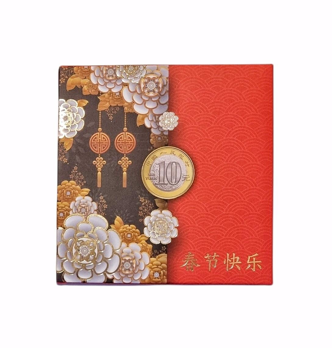 Капсульный альбом для монет 10 юаней серии
