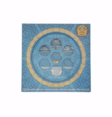 Подарочный буклет для монет 100 тенге Казахстана 2020 г. Сокровища степи (евро формат)