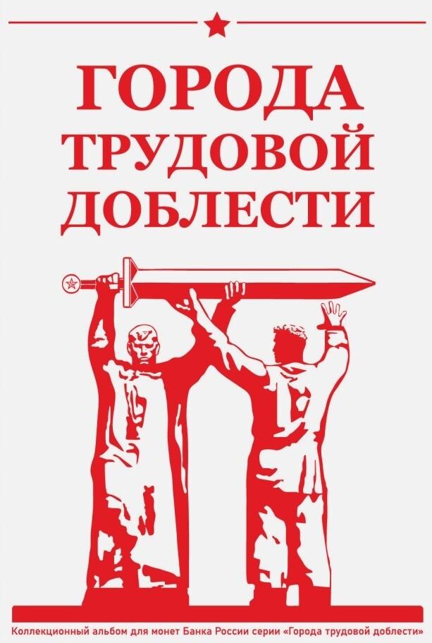 Капсульный альбом для монет 10 рублей Города Трудовой Доблести (32 ячейки + 16 резервные)