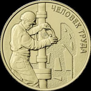 10 рублей Работник нефтегазовой отрасли серия Человек Труда 2021г.