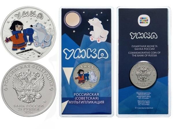 Цветная монета 25 рублей 2021 год «УМКА» в блистере серия Мультфильм