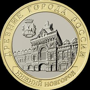 Нижний Новгород. Россия 10 рублей, 2021 год.