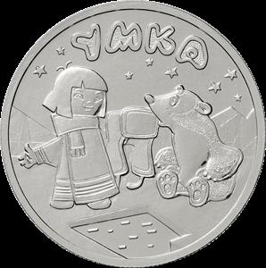 25 рублей серия Мультфильм «УМКА»
