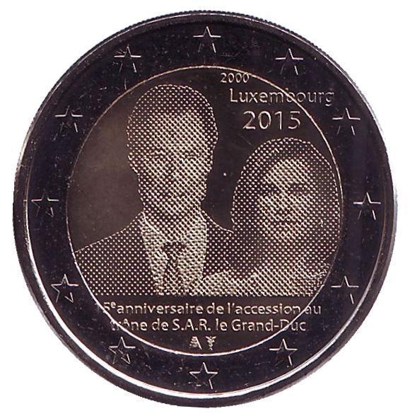2 евро Люксембург. 2015 г. 15-летие вступления на престол Великого Герцога Анри.