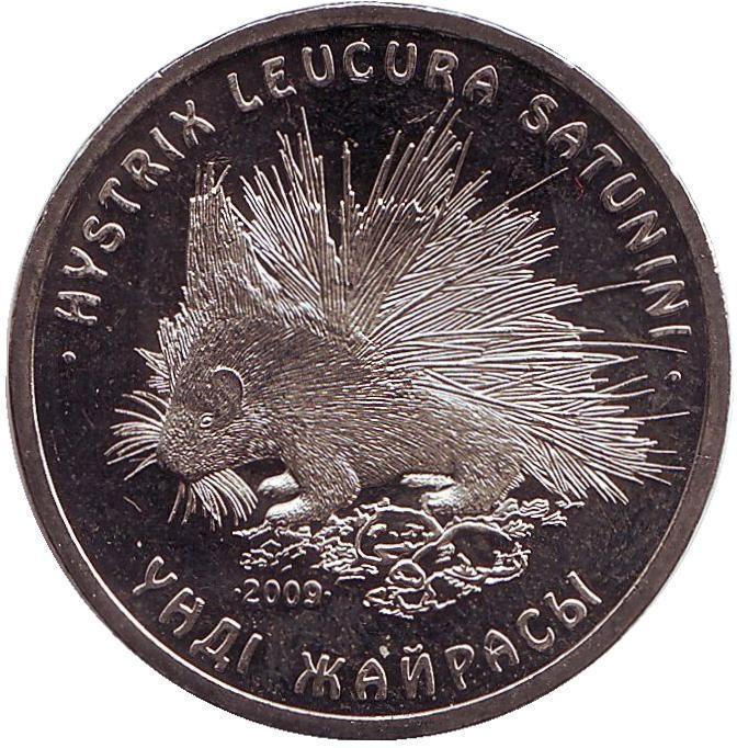 Казахстан 50 тенге, 2009г. Дикобраз.