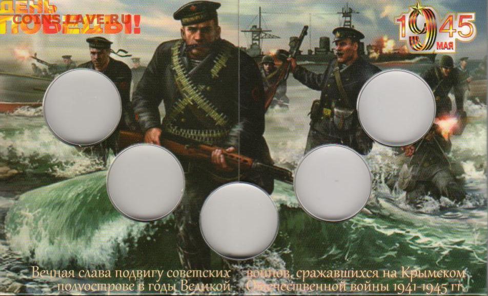 Монетная открытка 2015г. ВОВ Крым-2015