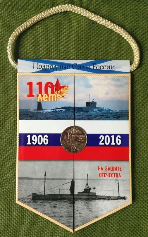Нумизматический вымпел 110 лет Подводным силам России