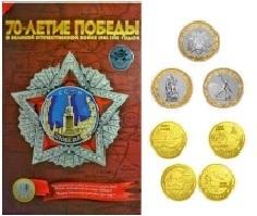 Комплект из трех 10 рублевых монет и четырех памятных жетонов, посвященных 70-летию Победы в Великой отечественной войне 1941-1945 гг. + БУКЛЕТ В ПОДАРОК