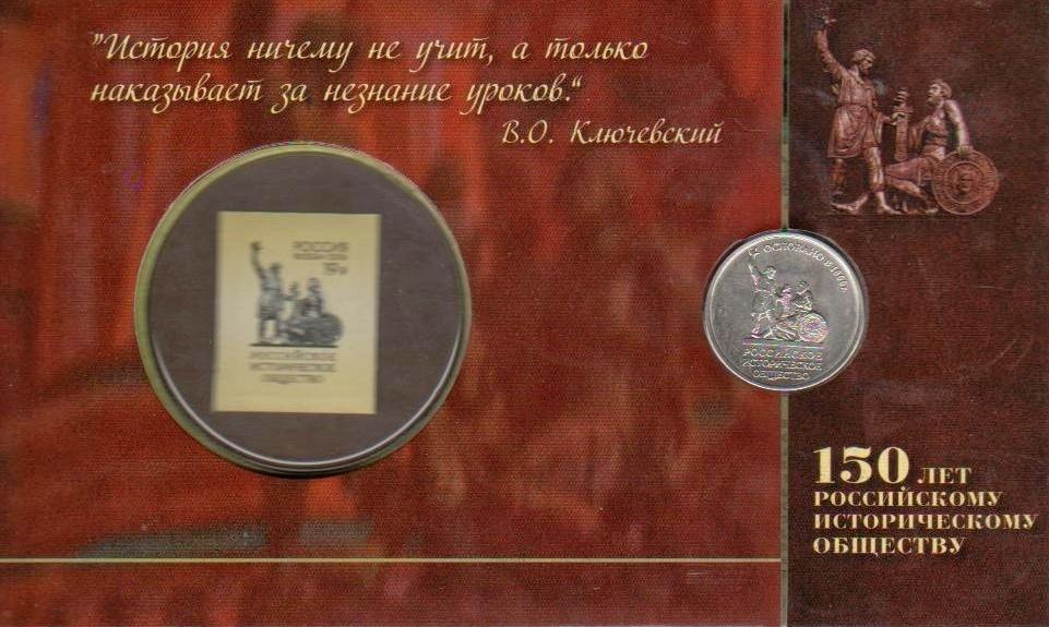 Монетная открытка 2016г. 150 лет РИО с маркой и монетой