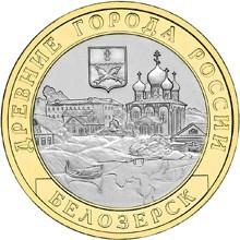 Белозерск. Россия 10 рублей, 2012 год.