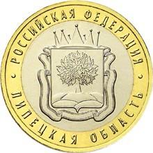 Липецкая область. Россия 10 рублей, 2007 год.