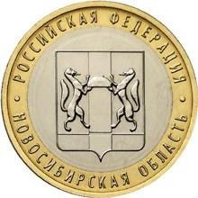 Новосибирская область. Россия 10 рублей, 2007 год.