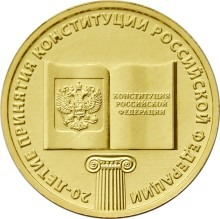 20-летие принятия Конституции Российской Федерации, Россия 10 рублей, 2013 год.