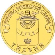 Тихвин, Россия 10 рублей, 2014 год.