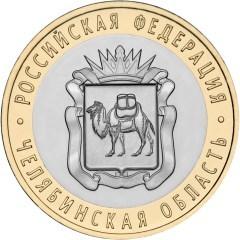 Челябинская область. Россия 10 рублей, 2014 год.