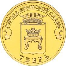 Тверь, Россия 10 рублей, 2014 год.