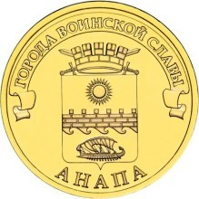 Анапа, Россия 10 рублей, 2014 год.
