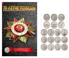 Альбом и комплект 5 рублевых монет, посвященный 70-летию Победы в Великой отечественной войне 1941-1945 гг. (18 монет)