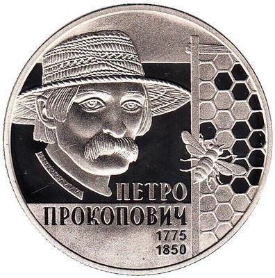 Украина 2 гривны 2015 год Пётр Прокопович.