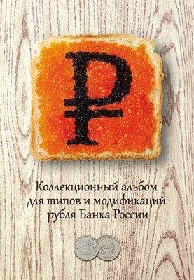 Альбом серии Все в Одном - Рубль