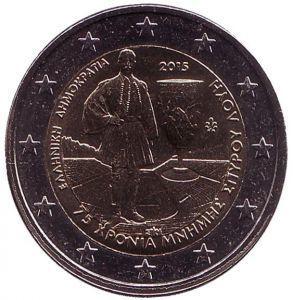 2 евро Греция. 2015 г. 75 лет со дня смерти Спиридона Луиса.