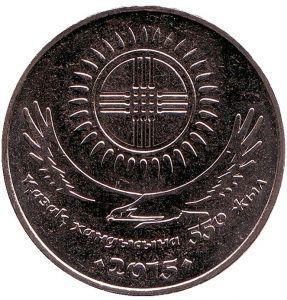 Казахстан 50 тенге, 2015г. 550 лет Казахскому ханству.