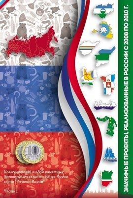 Капсульный альбом Регионы России часть 2