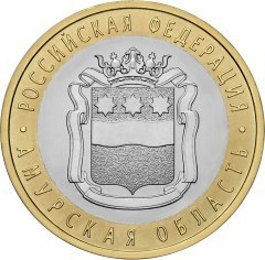 Амурская область. Россия 10 рублей, 2016 год.