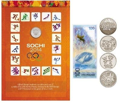 Альбом (английская версия), купюра и комплект монет Сочи